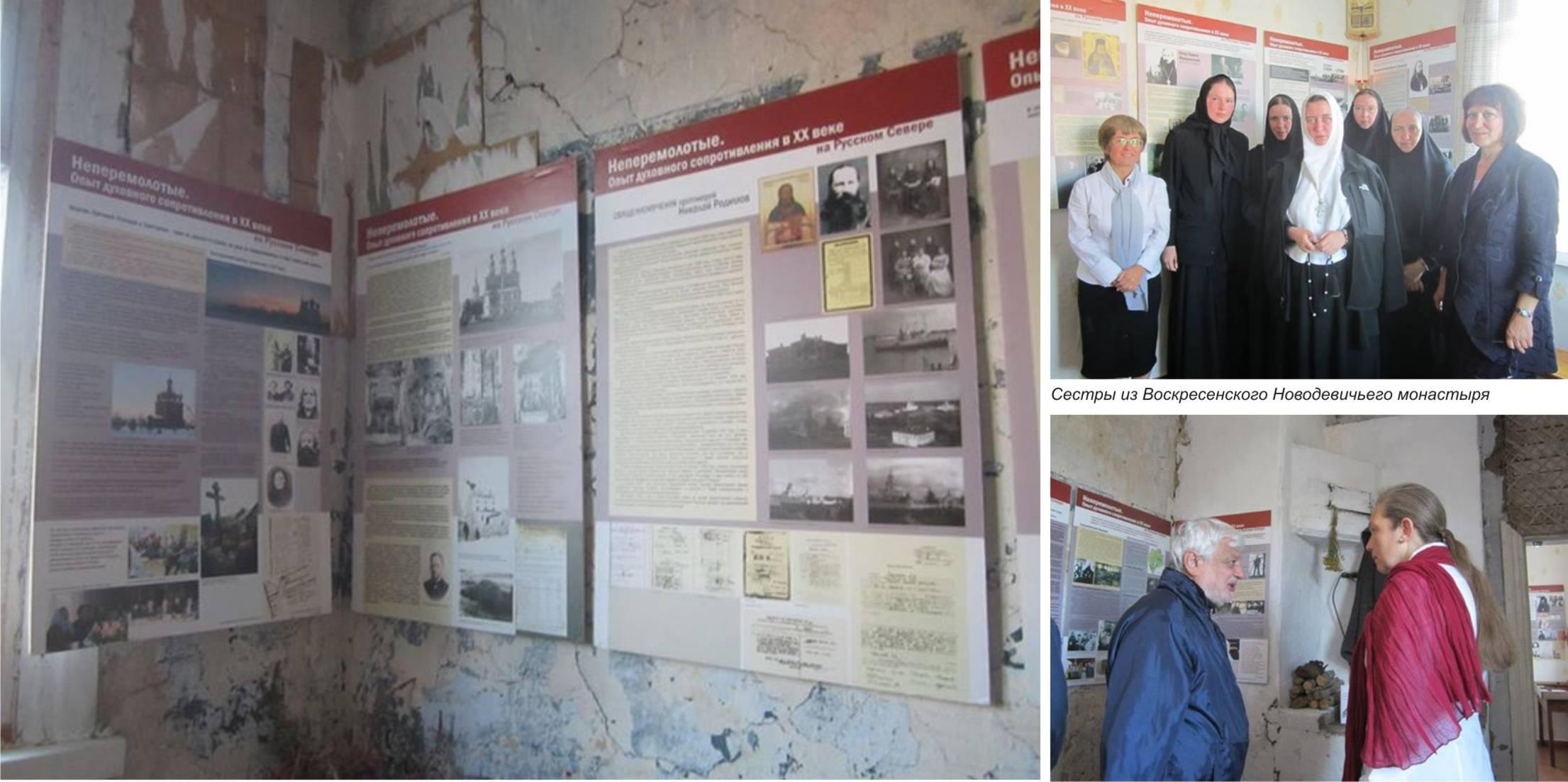 фото выставки Соловки