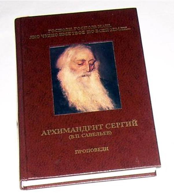Книга арх Сергий