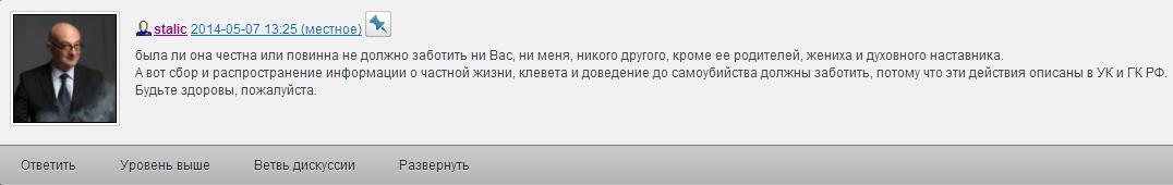 stalic - 18-летняя девушка пыталась повеситься из-за  Куриц Калининграда