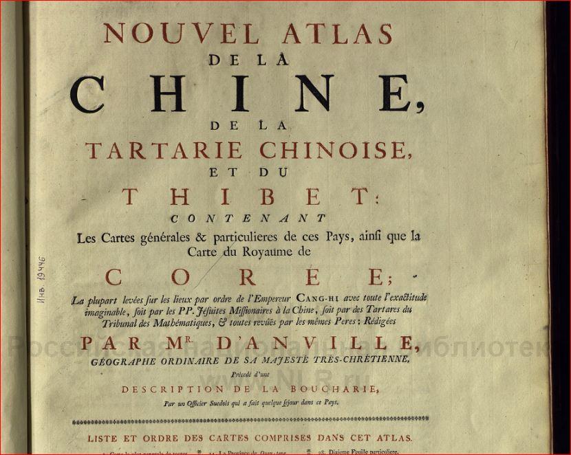 Тартария 1737 дАльвилль - 8