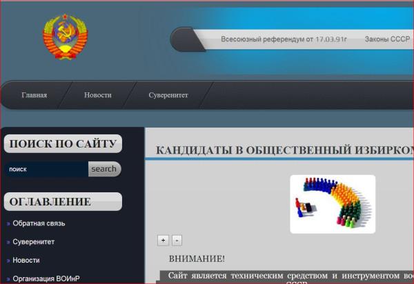 Сайт Voin - 1