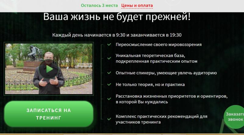 В.А. Ефимов рекламирует тренинг