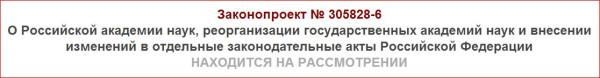 Законопроект о реформе РАН