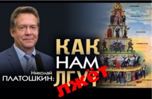 Почему Платошкин как политик опасен для страны