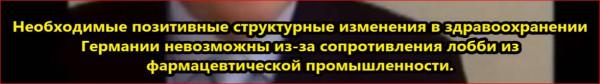 О демократии 4
