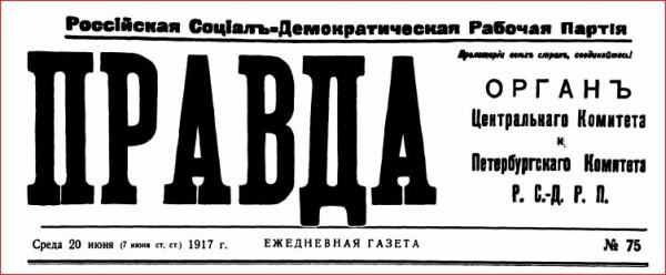 Правда 1917 номер 75 0