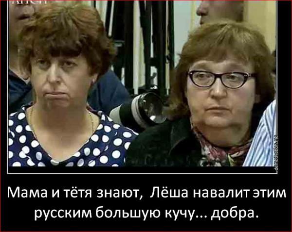 Навальный мама и тётя