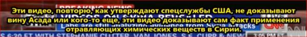 Обама видео хим атаки 2