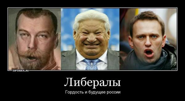 Либералы - гордость и будущее России