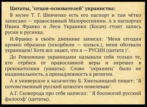 """Цитаты """"отцов-основателей"""" украинства"""