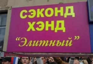 """Оккупанты с """"технологического фронта"""""""