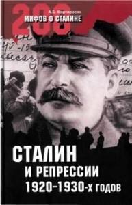 Сталин и репрессии 1920-х – 1930-х гг