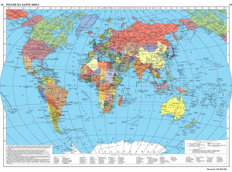 Россия на мировой карте