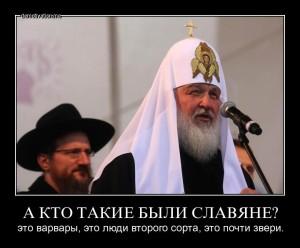 Слово генерала на лживое слово патриарха