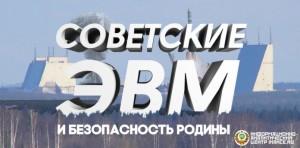Советские ЭВМ: от «пустоты» до атомной бомбы и безопасности