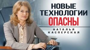 Наталья Касперская: «Любую технологию можно отключить дистанционно»