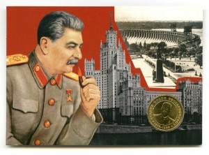 Народное хозяйство Сталина