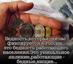 Почему беднеют люди