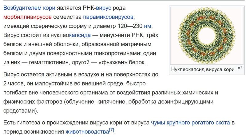 Википедия о вирусе кори
