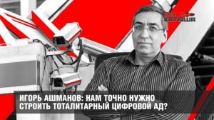 И.С. Ашманов: Нам точно нужно строить тоталитарный цифровой ад?