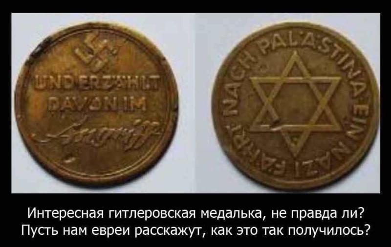 Медаль немецких и сионистских нацистов
