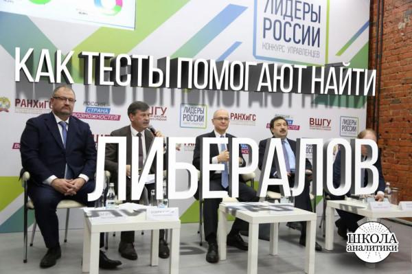 Как тесты конкурса «Лидеры России» отбирают либералов с нужным мышлением