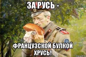 История Второй мировой войны для русских. Национальные основы трагедии