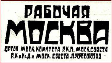 Рабочая Москва