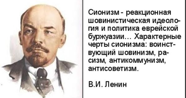 В.И. Ленин о сущности сионизма