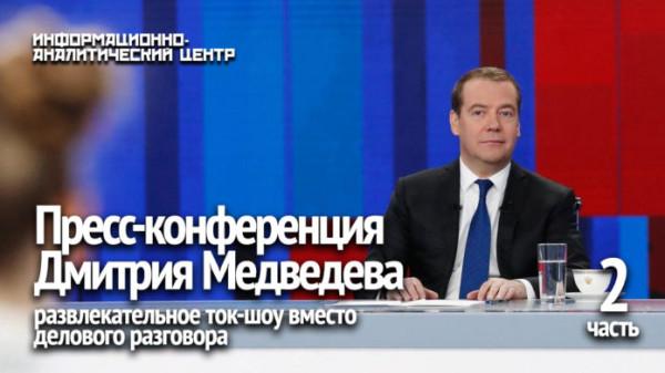 Пресс-конференция Дмитрия Медведева — развлекательное ток-шоу вместо делового разговора (часть 2)