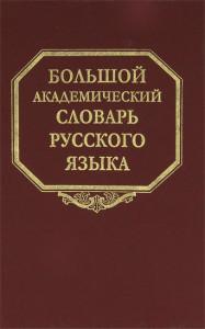 Большой академический словарь русского языка
