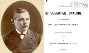 В.М. Флоринский