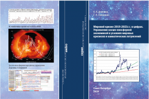 Управление космо-ноосферной экономикой в условиях мировых кризисов и климатических потрясений