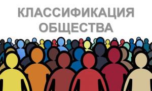 Система этического разделения общества