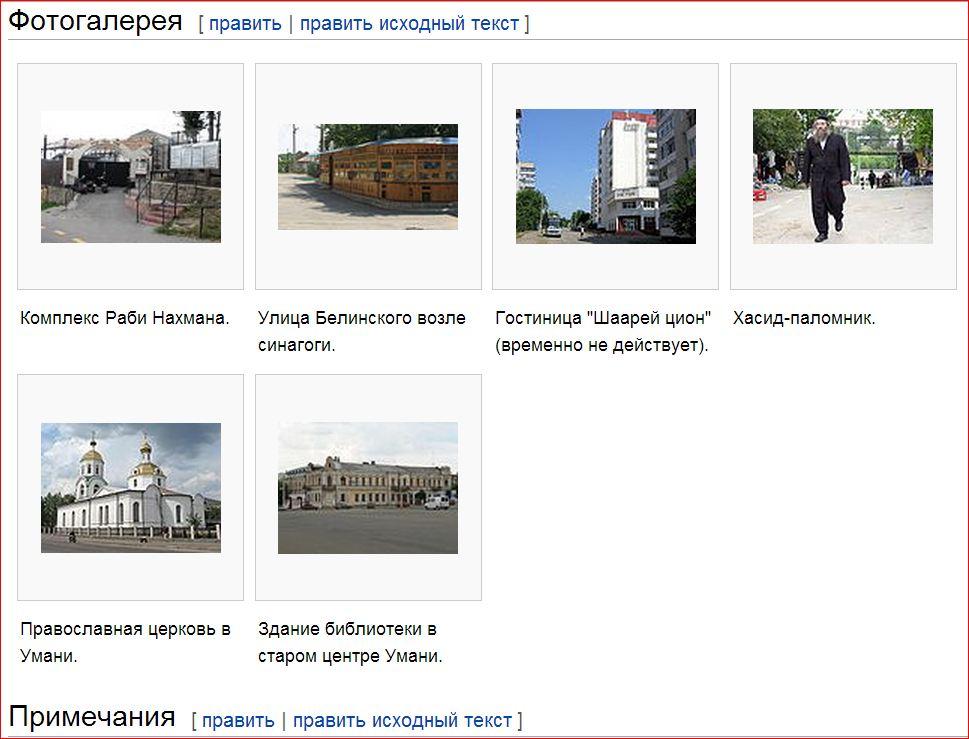Умань в Википедии