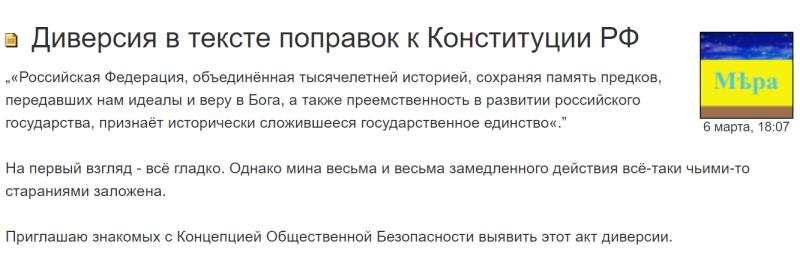 Диверсия в тексте поправок к Конституции РФ