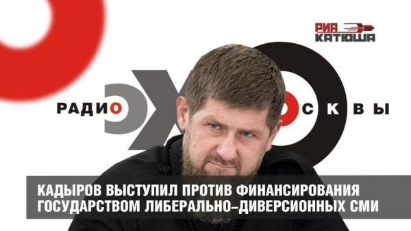 Поддержим предложение главы Чечни!