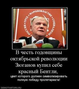 Зюганов - коммунист-миллионер