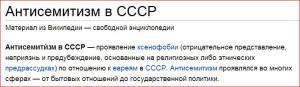 Антисемитизм в СССР по Википедии