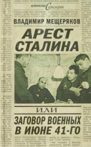 Арест Сталина, или заговор военных в июне 1941 г