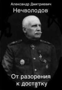 А.Д. Нечволодов. От разорения к достатку