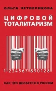 Цифровой тоталитаризм. Как это делается в России