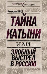 Тайна Катыни, или Злобный выстрел в Россию