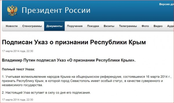 Путин признал Крым