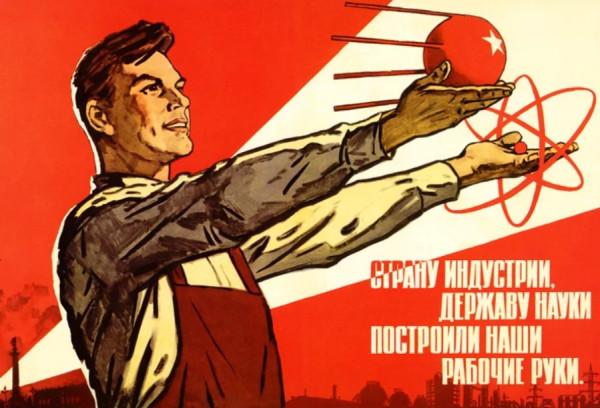 Человек при социализме