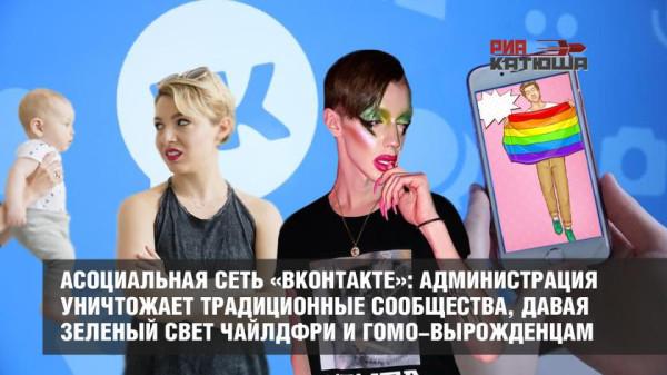 Асоциальная сеть «ВКонтакте»