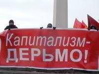 Материальные предпосылки перехода к социализму в РФ
