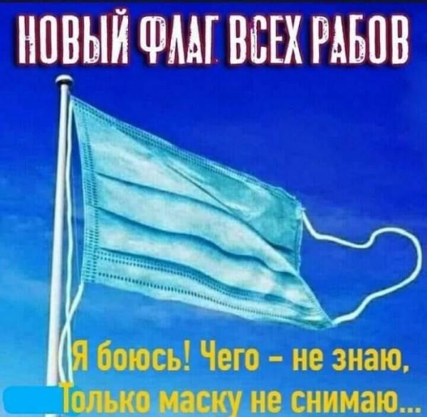Флаг рабов