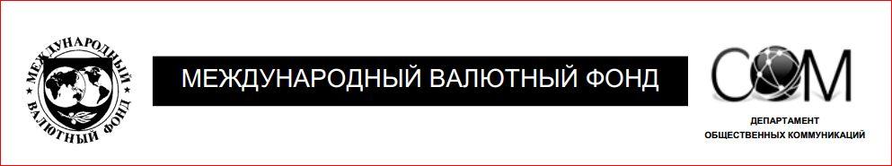 МВФ по Украине