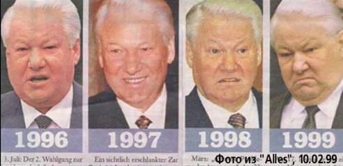 Никонов о смерти Ельцина в 1996 году
